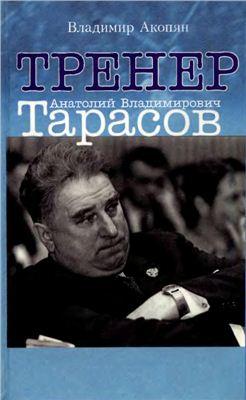 Акопян В.С. Тренер Анатолий Владимирович Тарасов