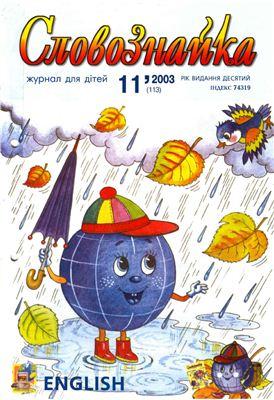 Словознайка 2003 №11