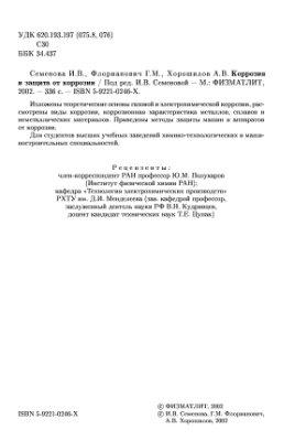 Семенова И.В., Флорианович Г.М., Хорошилов А.В. Коррозия и защита от коррозии