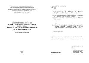 Документы по истории православной церкви на Беларуси XVIII - XX вв. в фондах государственных архивов Республики Беларусь