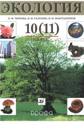 Чернова Н.М., Галушин В.М., Константинов В.М. Экология. 10 (11) класс