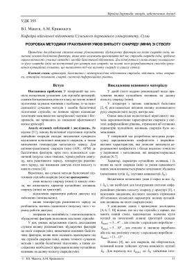 Макеєв В.І., Кривошеєв А.М. Розробка методики урахування умов вильоту снаряду (міни) зі стволу
