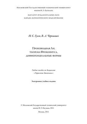 Гусев Н.С., Чернышев В.Л. Производная Ли, теорема Фробениуса, дифференциальные формы