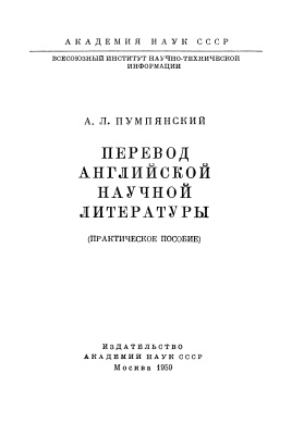 Пумпянский А.Л. Перевод английской научной литературы (Практическое пособие)