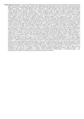 Шпоры по экзамену Жилищное право