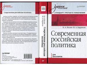 Исаев Б., Баранов Н. Современная российская политика