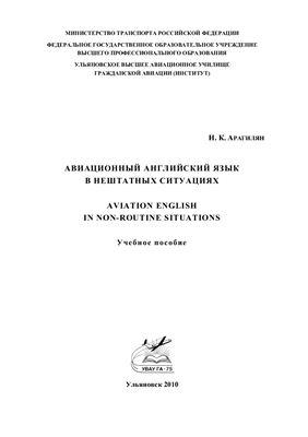 Арагилян Н.К. Авиационный английский язык в нештатных ситуациях