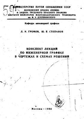 Громов Л.И., Степанов Ю.В. Конспект лекций по инженерной графике в чертежах и схемах решений