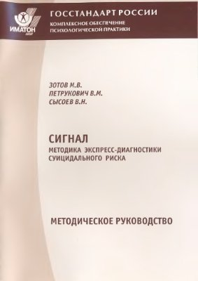 Зотов М.В., Петрукович В.М., Сысоев В.Н. Сигнал. Методика экспресс-диагностики суицидального риска