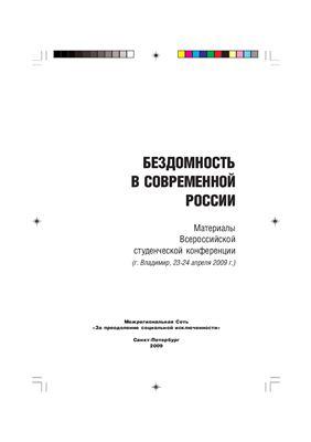 Бездомность в современной России: Материалы Всероссийской студенческой конференции
