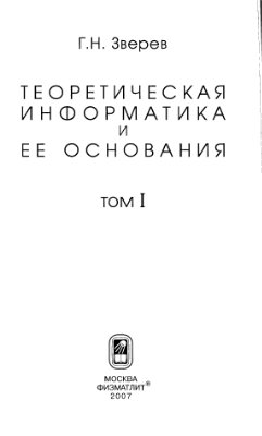 Зверев Г.Н. Теоретическая информатика и ее основания. Том 1