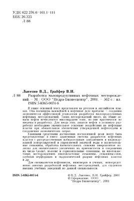 Лысенко В.Д., Грайфер В.И. Разработка малопродуктивных нефтяных месторождений