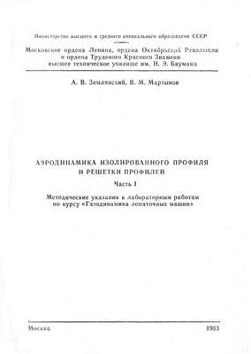 Землянский А.В., Мартынов В.М., Аэродинамика изолированного профиля и решетки профилей