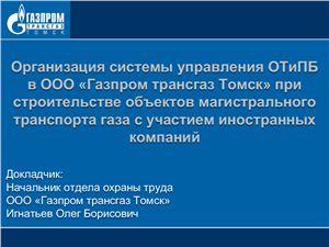 Организация системы управления ОТиПБ в ООО Газпром трансгаз Томск при строительстве объектов магистрального транспорта газа с участием иностранных компаний