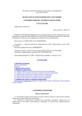 СО 34.21.307-2005 Безопасность гидротехнических сооружений. Основные понятия. Термины и определения