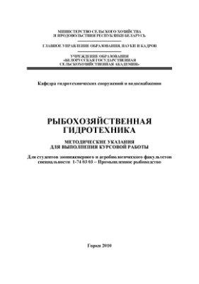Васильева Н.В., Понасенко Л.В. Рыбохозяйственная гидротехника