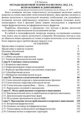 Тябликов С.В. Методы квантовой теории магнетизма