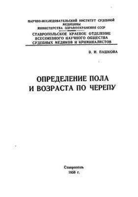 Пашкова В.И. Определение пола и возраста по черепу