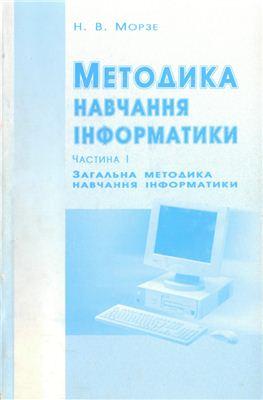 Морзе Н.В. Методика навчання інформатики. Частина 1. Загальна методика навчання інформатики