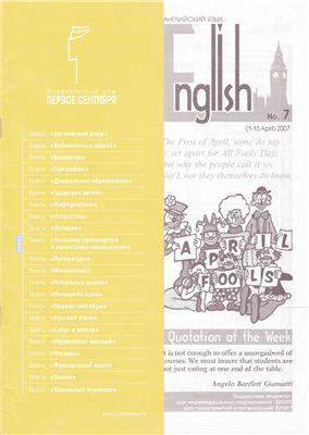 English Первое сентября 2007 №07