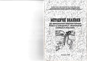Приседський Ю.Г. Методичні вказівки до виконання лабораторних робіт із спецкурсу Фізіологія стійкості рослин