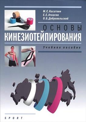 Касаткин М.С., Ачкасов Е.Е., Добровольский О.Б. Основы кинезиотейпирования