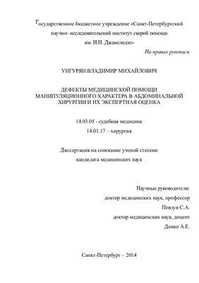 Унгурян В.М. Дефекты медицинской помощи манипуляционного характера в абдоминальной хирургии и их экспертная оценка