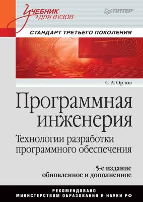 Орлов С.А. Программная инженерия