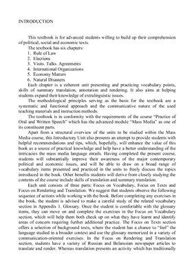 Бурков А.В., Крохалева Л.С. и др. Язык средств массовой информации США и Великобритании