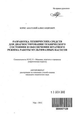 Борис А.А. Разработка технических средств для диагностирования технического состояния и обеспечения штатного режима работы мультифазных насосов