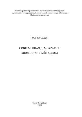 Баранов Н.А. Современная демократия: эволюционный подход