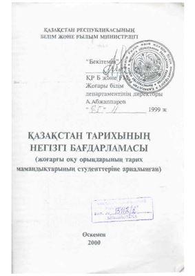 Игибаев С.Қ. Қазақстан тарихының негізгі бағдарламасы