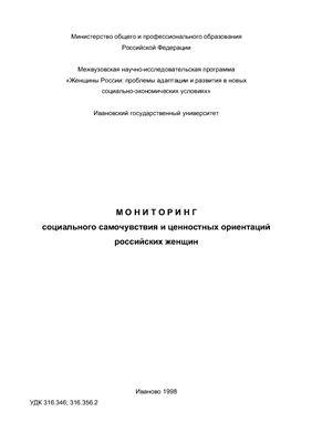 Хасбулатова О.А. (ред.). Мониторинг социального самочувствия и ценностных ориентаций российских женщин