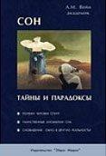 Вейн А.М. Сон - тайны и парадоксы