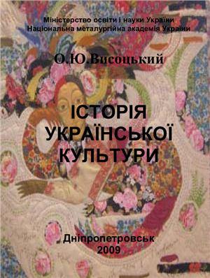 Висоцький О.Ю. Історія української культури