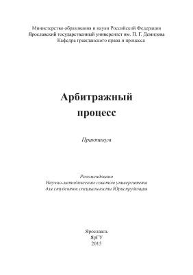 Бутнева М.Ю. Арбитражный процесс