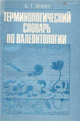 Янин Б.Т. Терминологический словарь по палеонтологии (палеоихнология, палеоэкология, тафономия)