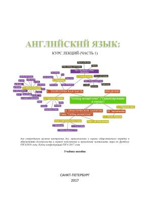 Телякова И.Х. Английский язык: курс лекций (часть I)