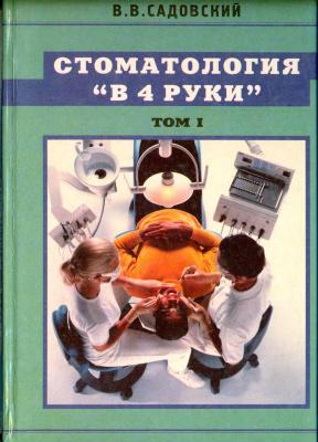 Садовский В.В. Стоматология в 4 руки. Том 1
