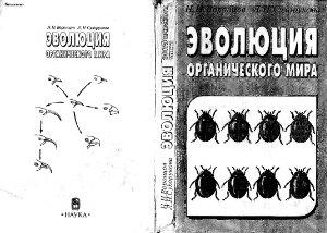 Воронцов Н.Н., Сухорукова Л.Н. Эволюция органического мира