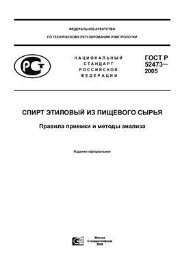 ГОСТ Р 52473-2005 Спирт этиловый из пищевого сырья. Правила приемки и методы анализа