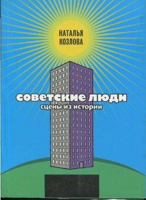 Козлова Н.Н. Советские люди. Сцены из истории