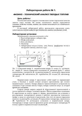 Лабораторные работы - Физико-технический анализ твердых топлив и нефтепродуктов