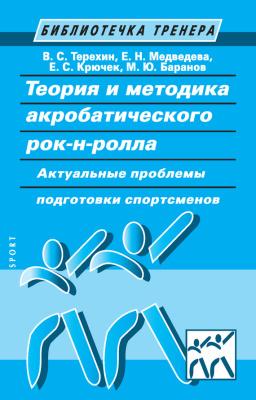 Баранов М.Ю., Терехин В.С., Медведева Е.Н., Крючек Е.С. Теория и методика акробатического рок-н-ролла