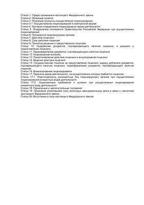 Федеральный закон от 08.08.2001 N 128-ФЗ (ред. от 29.12.2010) О лицензировании отдельных видов деятельности