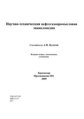 Булатов А.И. Нефтегазопромысловая энциклопедия