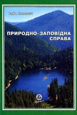 Попович С.Ю. Природно-заповідна справа