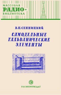 Сенницкий В.П. Самодельные гальванические элементы