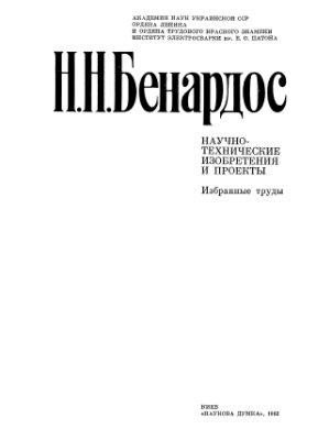 Бенардос Н.Н. Научно-технические изобретения и проекты. Избранные труды
