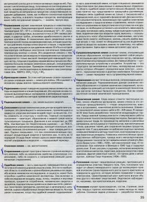 Аблесимов Н.Е. Сколько химий на свете? Часть 1, 2